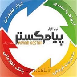 ماژول بانک موبایل شهرهای ایران نرم افزار CRM پیام گستر