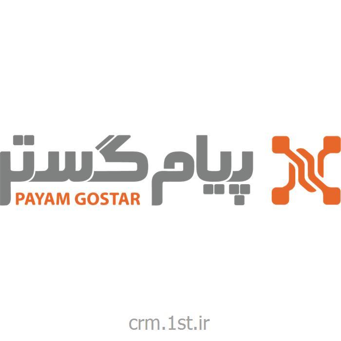 نرم افزار مدیریت ارتباط با مشتری (CRM) و مدیریت قرارداد پیام گستر