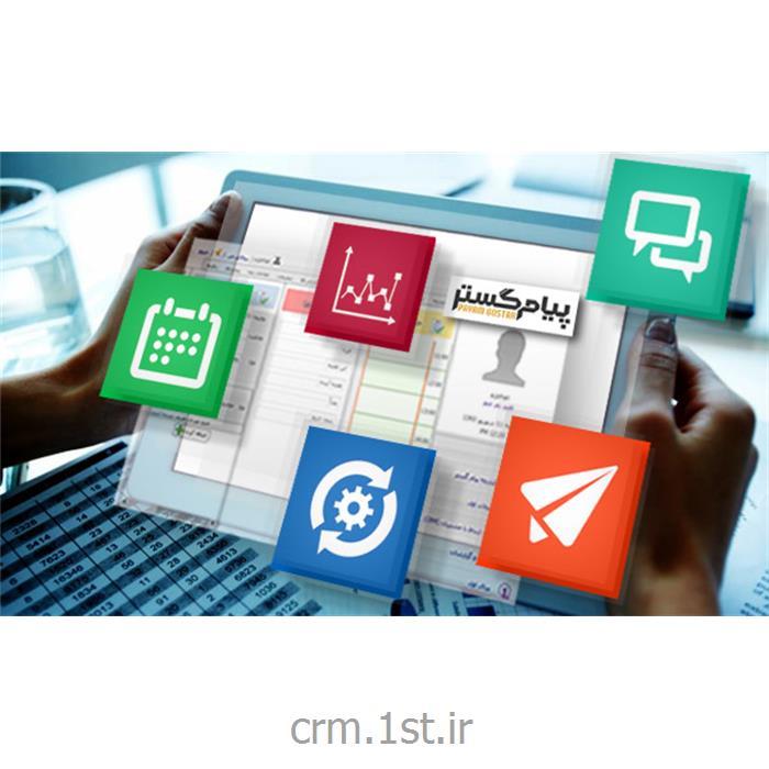 ماژول مدیریت فروش نرم افزار CRM پیام گستر<