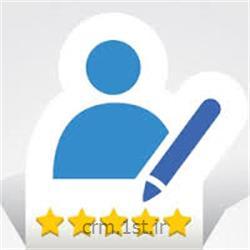 ماژول کلاس بندی مشتریان (رنکینگ مشتری) نرم افزار CRM پیام گستر
