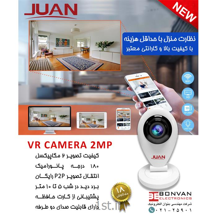 عکس دوربین مداربستهدوربین مداربسته وایرلس برند JUAN مدل JA-F3
