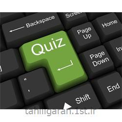 تولید سامانه آزمون آنلاین دانشگاهی