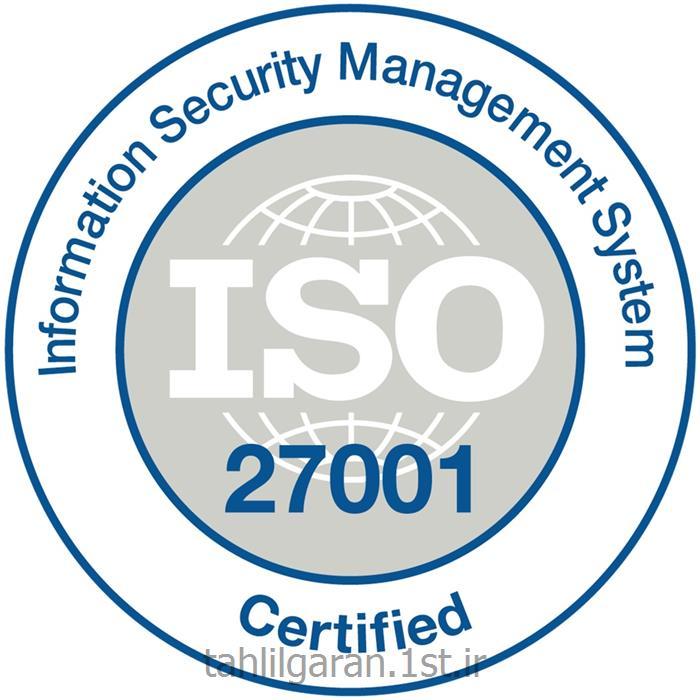مشاوره و پیاده سازی سیستم مدیریت امنیت اطلاعات (ISMS)
