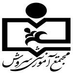 لوگو شرکت مجتمع آموزشی سروش
