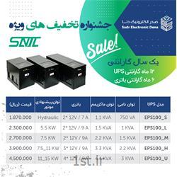یو پی اس (UPS) 3KVمدل EPS100 U