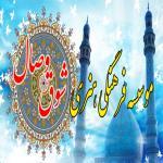 لوگو شرکت فرهنگی هنری شوق وصال