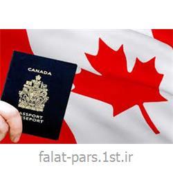 ویزای کانادا - ویزای شینگن