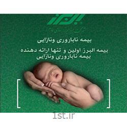 بیمه نامه  تولد (جبران هزینه های درمان ناباروری و نازایی)