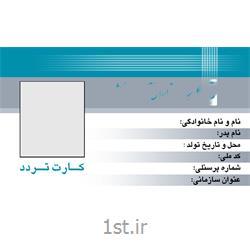 چاپ کارت شناسایی حضور و غیاب و PVC در کمتر از یک روز با ارسال رایگان