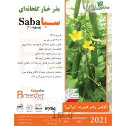 عکس بذر سبزیجاتبذر خیار گلخانه ای سبا