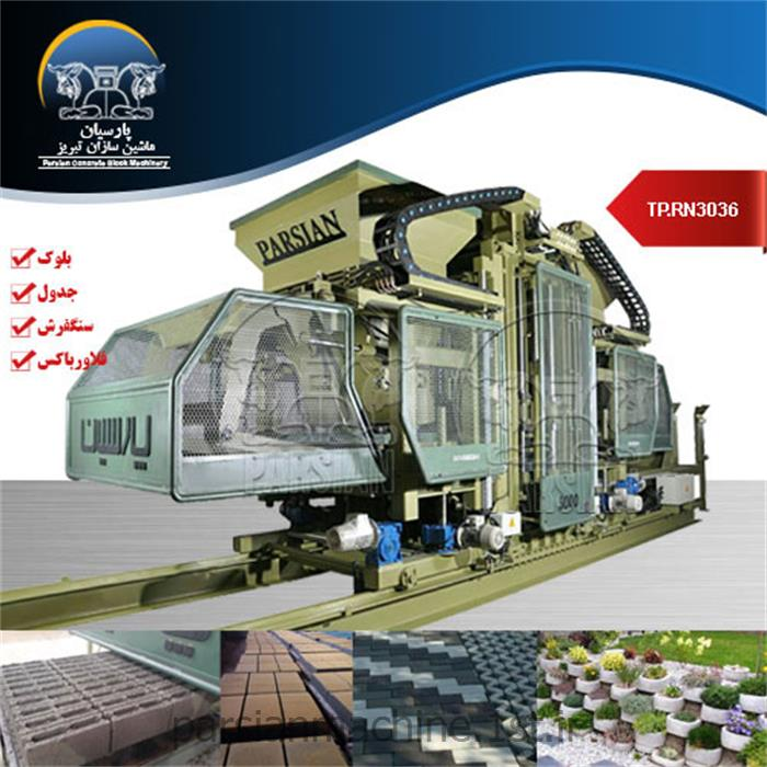 دستگاه تمام اتوماتیک تولید بلوک، جدول و سنگفرش TP.RN3000