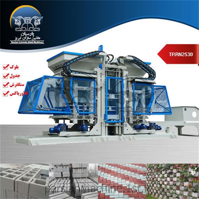 دستگاه تولید بلوک، جدول و سنگفرش تمام اتوماتیک TP.RN2500