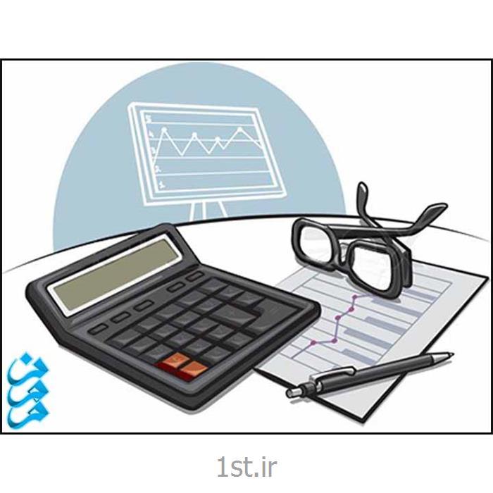 عکس خدمات حسابداریخدمات و مشاوره در زمینه حسابداری ، مالی و مالیاتی