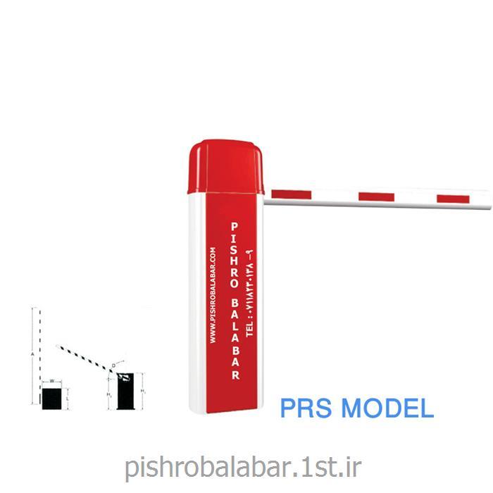 راهبند الکترومکانیک مدل PRS