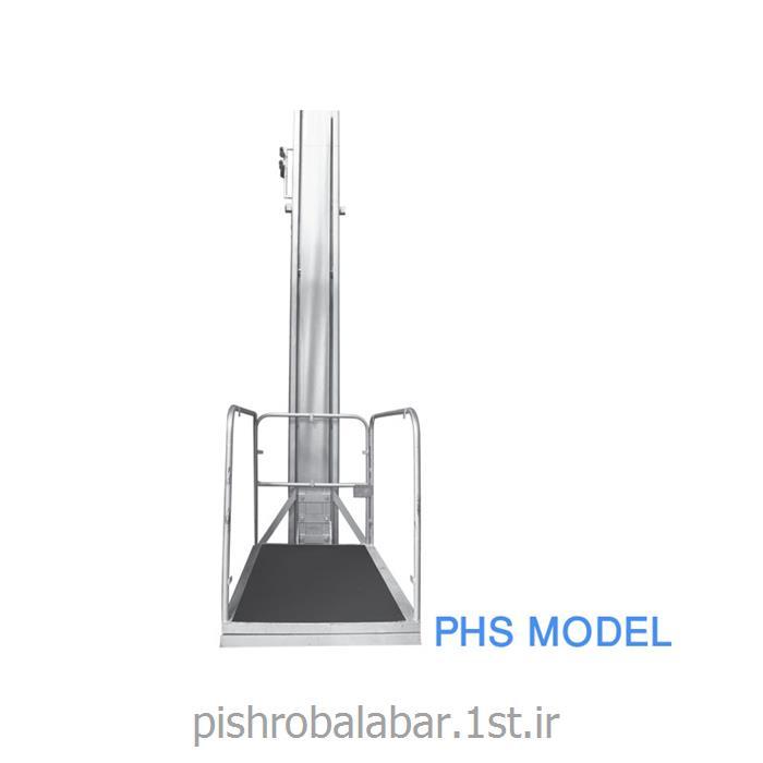 بالابر ثابت هیدرولیکی مدل PHS