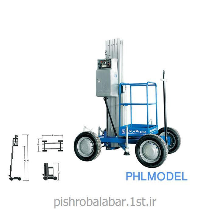 عکس بالابربالابر تک ریل هیدرولیکی مدل PHL