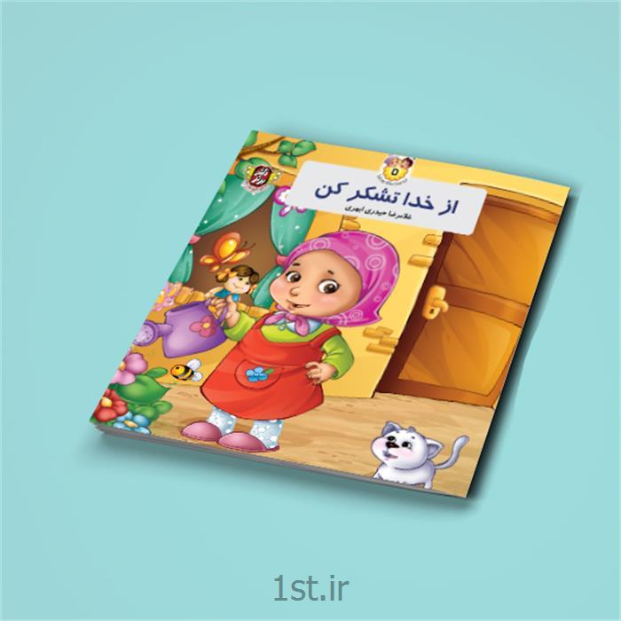عکس کتابکتاب از خدا تشکر کن نویسنده غلامرضا حیدری ابهری