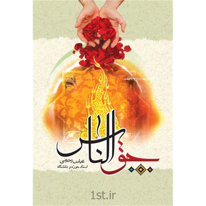 عکس کتابکتاب حق الناس نویسنده عباس رحیمی