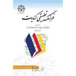 عکس کتابکتاب فرهنگ تطبیقی کنایات نویسنده عباس اقبالی