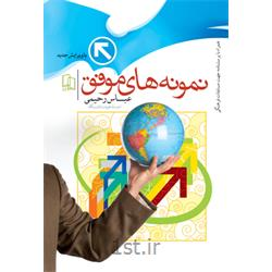 کتاب نمونههاى موفق نویسنده عباس رحیمی