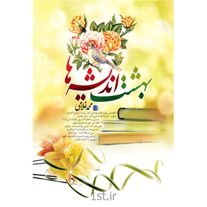 کتاب بهشت اندیشهها نویسنده محمد غلامی