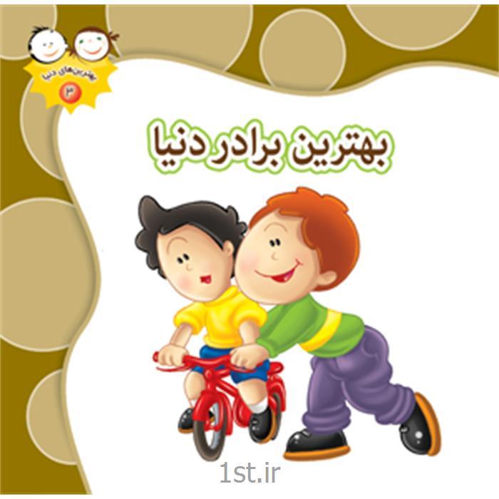کتاب بهترین برادر دنیا مترجم فاطمه محقق نجفی