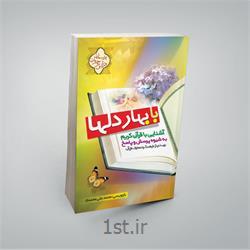 کتاب با بهار دلها نوشته محمدعلی محمدی