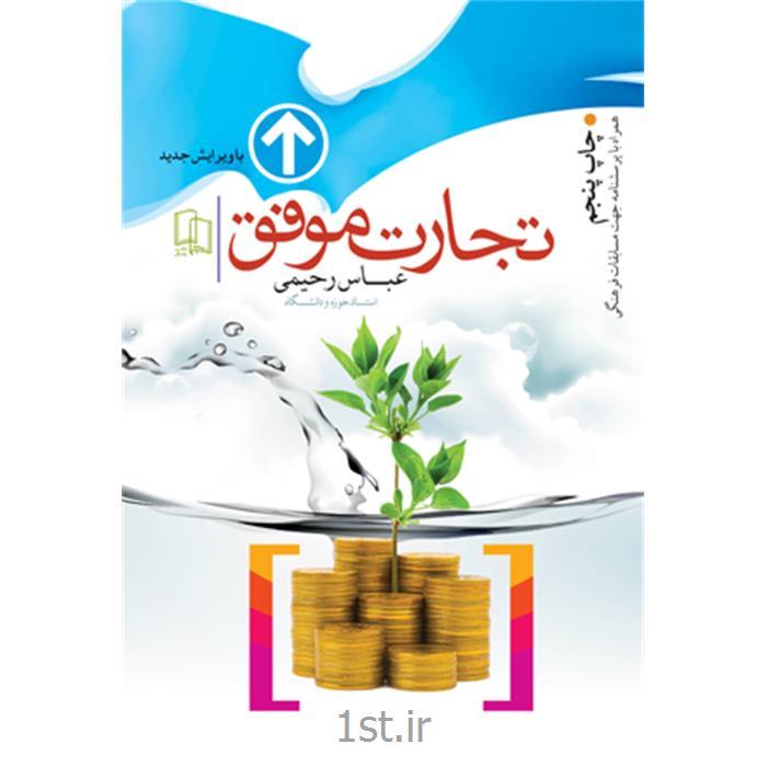 کتاب تجارت موفق نویسنده عباس رحیمی