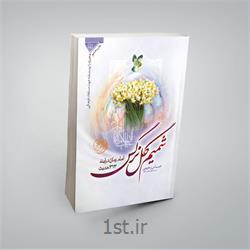 کتاب امام زمان در آینه 313 حدیث (شمیم گل نرگس)