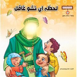 کتاب لحظه ای غافل نشو نویسنده حجت الاسلام حیدری ابهری