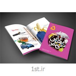 کتاب ازاین بهتر نمی شد نوشته غلامرضا حیدری ابهری