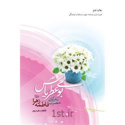 کتاب بوی عطر یاس نویسنده کاظم سعیدپور