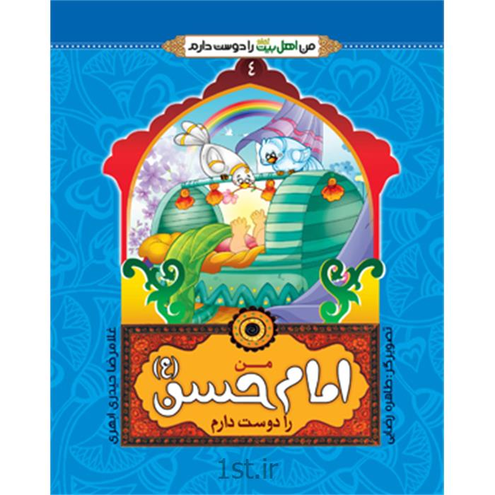 عکس کتابکتاب من امام حسن را دوست دارم نویسنده حجت الاسلام حیدری ابهری