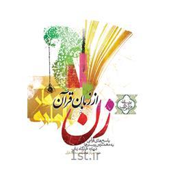 عکس کتابکتاب زن از زبان قرآن کاری از مرکز فرهنگ و معارف قرآن