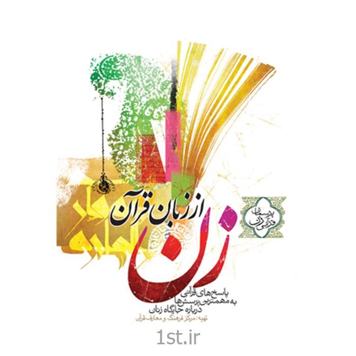کتاب زن از زبان قرآن کاری از مرکز فرهنگ و معارف قرآن