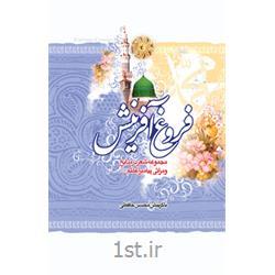 کتاب فروغ آفرینش نویسنده محسن حافظی