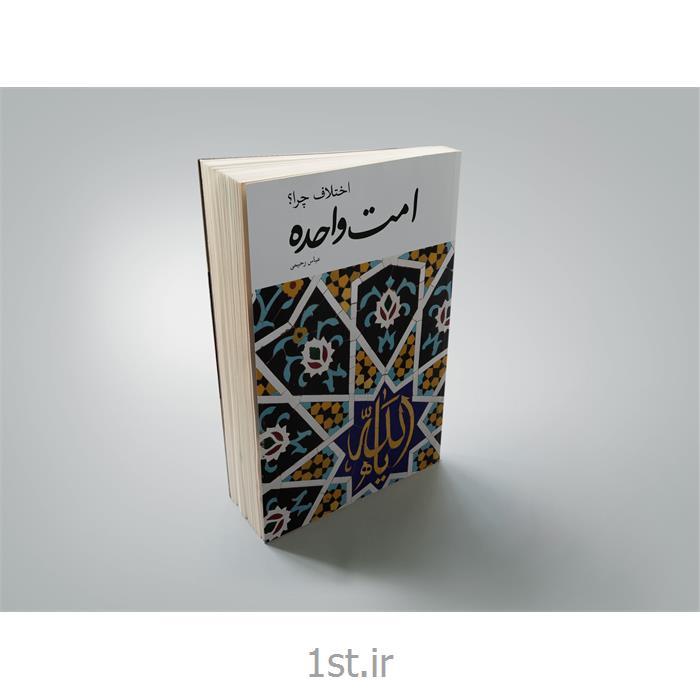 کتاب اختلاف چرا؟ امت واحده نوشته عباس رحیمی
