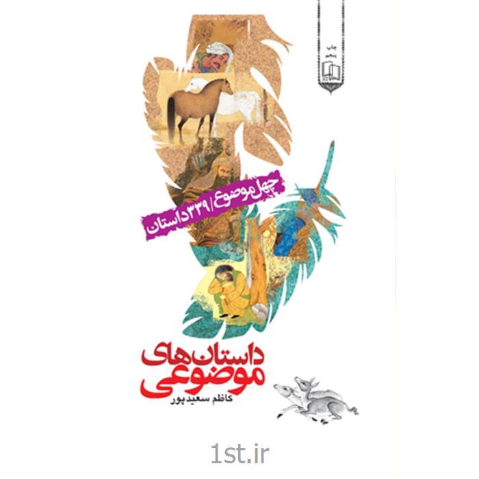 کتاب داستانهاى موضوعی نویسنده کاظم سعیدپور