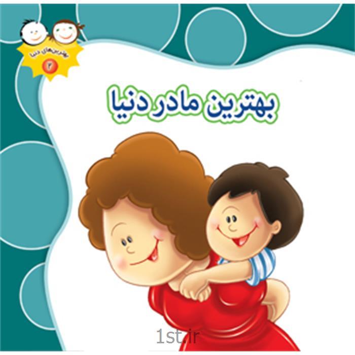 کتاب بهترین مادر دنیا مترجم فاطمه محقق نجفی