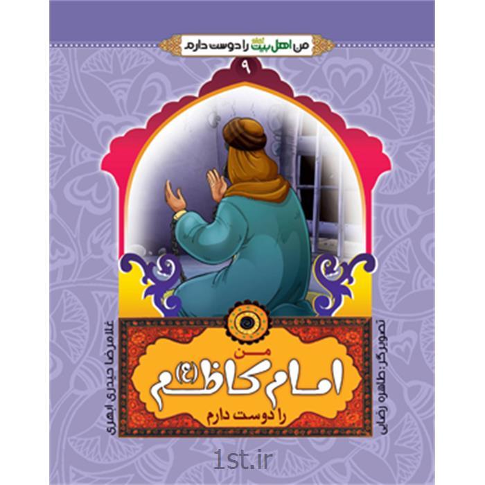 عکس کتابکتاب من امام کاظم (ع) را دوست دارم نویسنده حجت الاسلام حیدری ابهری