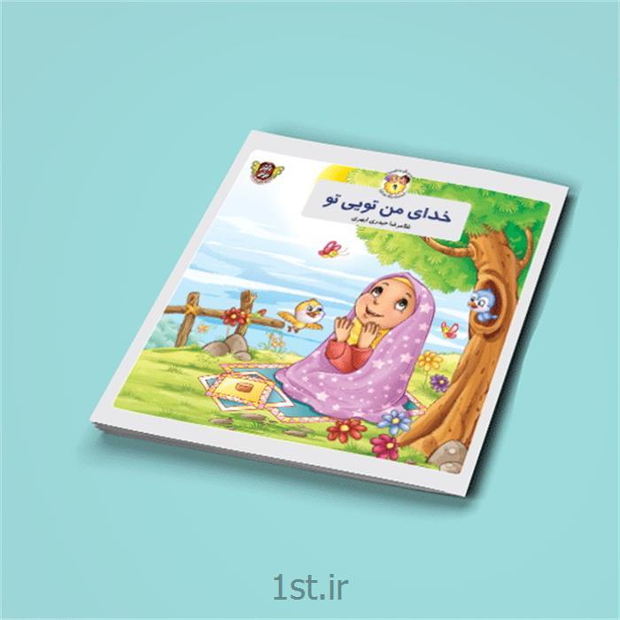 عکس کتابکتاب خدای من تویی تو نوشته غلامرضا حیدری ابهری
