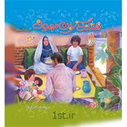 کتاب شعر قشنگترین مهمونی سروده سید محمد مهاجرانی
