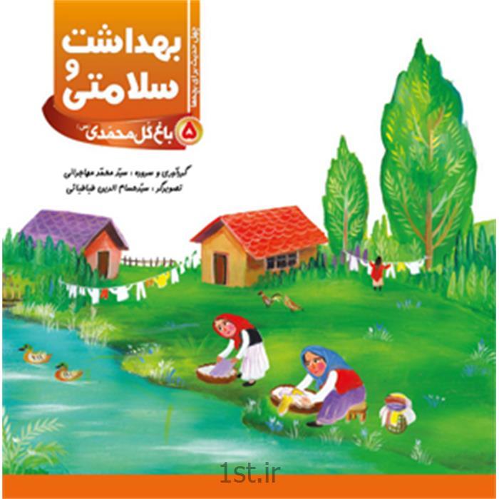 کتاب آموزشی بهداشت وسلامت گرد اورنده سید محمد مهاجرانی