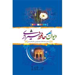 کتاب دیوان حافظ نویسنده شمسالدین حافظ شیرازی