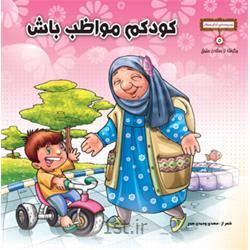 کتاب کودکم مواظب باش نویسنده حجت الاسلام حیدری ابهری