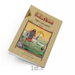 کتاب قصه حضرت داوود