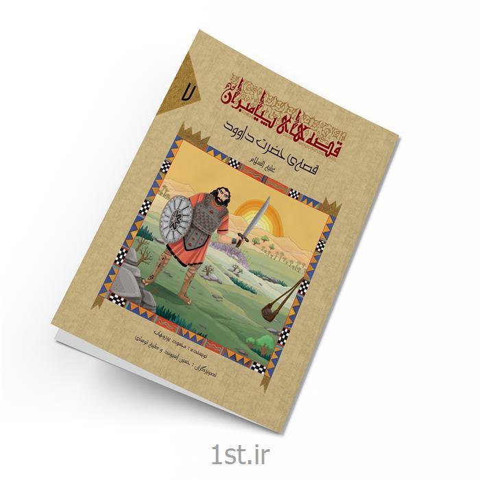 عکس کتابکتاب قصه حضرت داوود