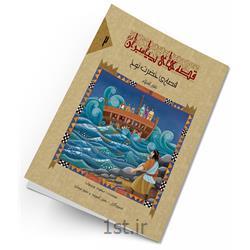 کتاب قصه حضرت نوح