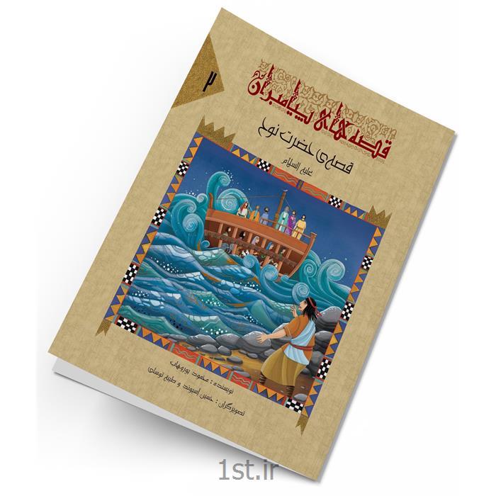 عکس کتابکتاب قصه حضرت نوح