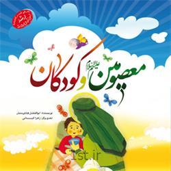 کتاب داستانی معصومین وکودکان نویسنده ابوالفضل هادی منش